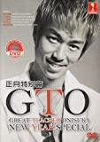 GTO New Year Special Movie (Japanese Movie with English Subittle)
