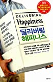 img - for Delivering Happiness: A Path to Profits, Passion, and Purpose (Korea Edition) book / textbook / text book