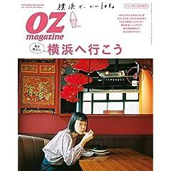 OZ magazine 表紙画像