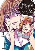 1年A組のモンスター コミック 1-3巻セット