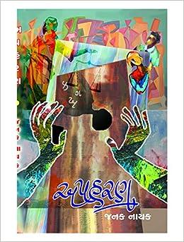 Buy Apaharan Book Online at Low Prices in India   Apaharan