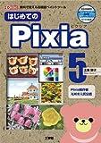 はじめてのPixia5―無料で使える高機能ペイントツール (I・O BOOKS)