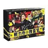 戦力外捜査官 DVD-BOX 6枚組(本編5枚+特典1枚)