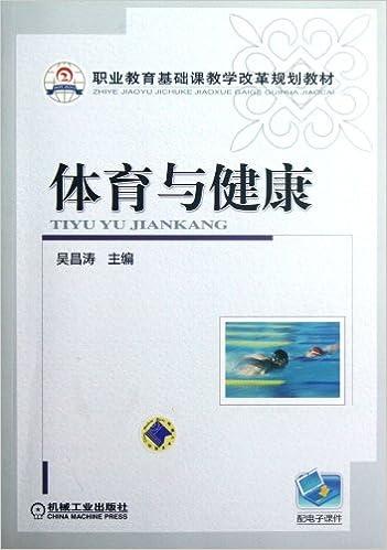 Kirjat verkossa ladattavissa ilmaiseksi mp3 Basic teaching of vocational education reform planning materials: Sports and Health(Chinese Edition) PDF FB2