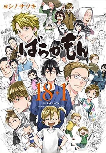ばらかもん 第01-18巻 Barakamon vol 01-18