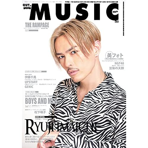 OUT of MUSIC Vol.72 表紙画像