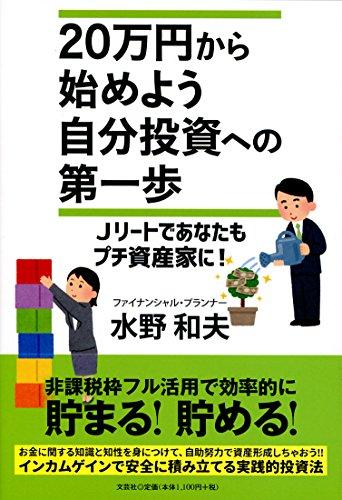 20万円から始めよう 自分投資への第一歩 Jリートであなたもプチ資産家に!
