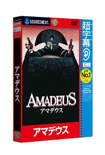 超字幕/アマデウス (キャンペーン版DVD) B0043229QE Parent