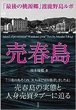 売春島 「最後の桃源郷」渡鹿野島ルポ | 高木 瑞穂