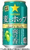 サッポロ 麦とホップ 爽の香(そうのかおり)350ml×12本