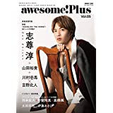 awesome! Plus Vol.5
