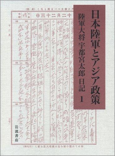 日本陸軍とアジア政策 1―陸軍大将宇都宮太郎日記