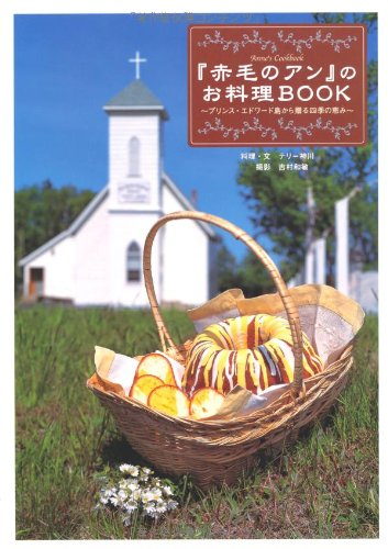 『赤毛のアン』のお料理BOOK―プリンス・エドワード島から贈る四季の恵み