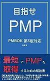 目指せPMP PMBOK第5版対応: 最速でPMPに合格するための解説書