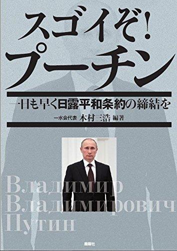 スゴイぞ! プーチン 一日も早く日露平和条約の締結を!