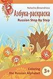 Coloring Russian Alphabet, Natasha Alexandrova, 1494300648