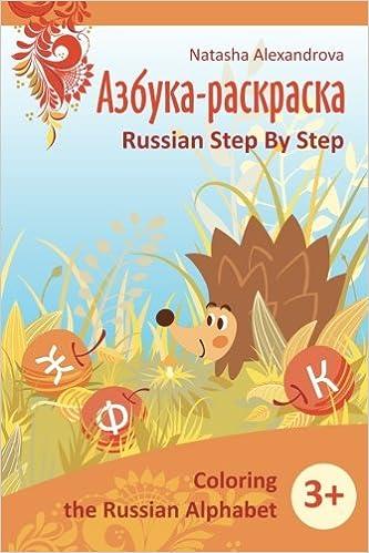 Coloring Russian Alphabet Azbuka 1 Step By For Children Volume Natasha Alexandrova Anna Alexeeva Watt 9781494300647