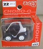 タカラ チョロQ スマート(22)/カラー黒/SMART