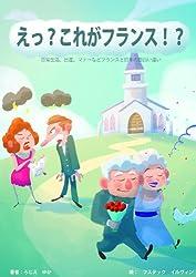 E korega France (Japanese Edition)