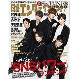 2019年10月号 カバーモデル:SixTONES( ストーンズ )グループ