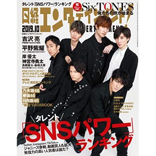 日経エンタテインメント 2019年10月号 表紙画像