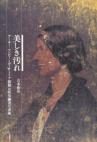 美しき汚れ: アーサー・マンビーとヴィクトリア朝期女性労働者の表象