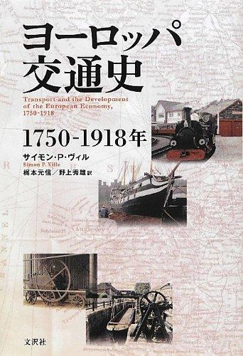 ヨーロッパ交通史―1750‐1918年