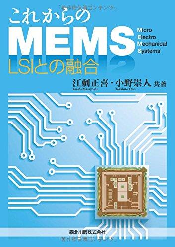 これからのMEMS LSIとの融合