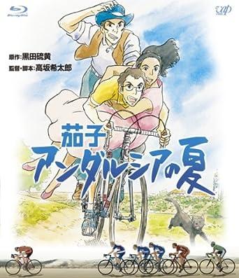 アニメ映画「茄子 アンダルシアの夏」の大泉洋