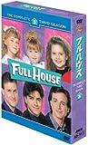 フルハウス〈サード・シーズン〉コレクターズ・ボックス [DVD]