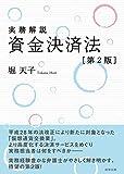 実務解説 資金決済法〔第2版〕