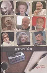 દલાલ (Suresh Dalal): 9788179973967: Amazon.com: Books