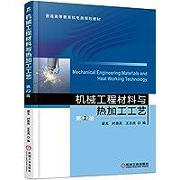 普通高等教育机电类规划教材:机械工程材料与热加工工艺(第2版)