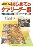 髙口光子のはじめてのケアリーダー編介護保険施設における看護介護のリーダー論 その2