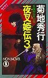 Yashakiden:  The Demon Princess Volume 3 (Novel)