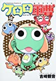 Keroro (18) (Kadokawa Comics Ace 21-30) (2009) ISBN: 4047151807 [Japanese Import]