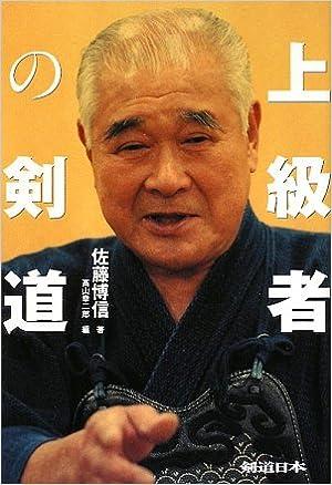 「佐藤博光 剣道」の画像検索結果