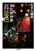 東京路地裏暮景色 (ちくま文庫)