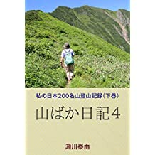 Mountain stupid diary4: My Japanese 200 famous mountain mountaineering record the latter volume (Japanese Edition)