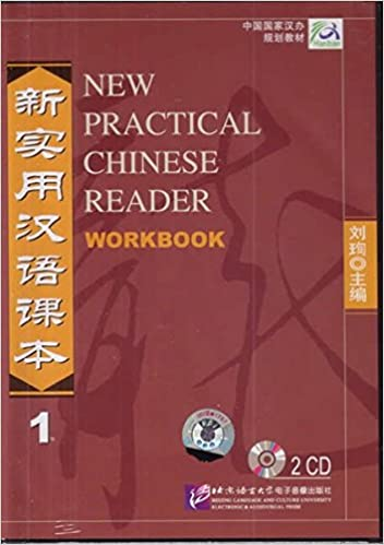 New Practical Chinese Reader Workbook CD, Vol. 1 (CD) (Chinese Edition)