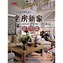 tenements of the new home: Decorative articles(Chinese Edition)