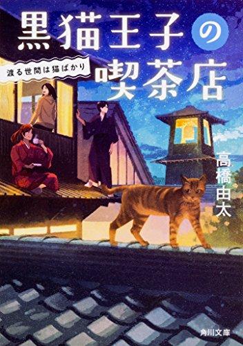 黒猫王子の喫茶店 渡る世間は猫ばかり (角川文庫)