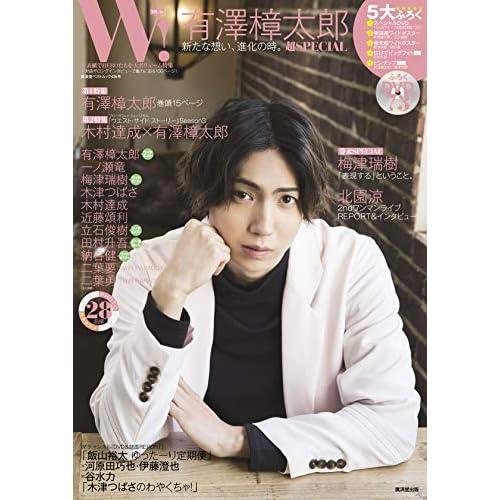 W! VOL.26 表紙画像