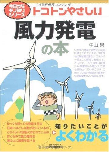 トコトンやさしい風力発電の本 (B&Tブックス―今日からモノ知りシリーズ)