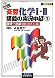 NEW斉藤化学I・II講義の実況中継―高校化学 (1) (The live lecture series)