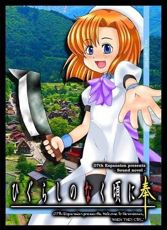 Higurashi No Naku Koro Ni Hou Computer And Video Games Amazon Ca