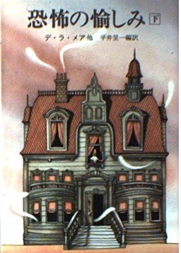 恐怖の愉しみ (下) (創元推理文庫 (535‐2))