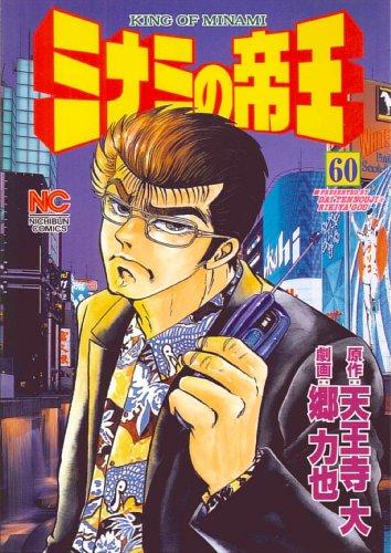ミナミの帝王 60 (ニチブンコミックス)