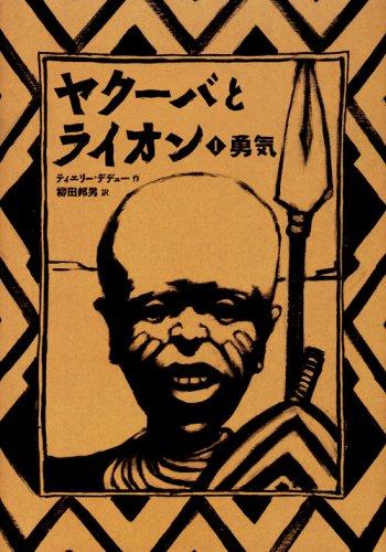 ヤクーバとライオン (1) 勇気 (講談社の翻訳絵本)