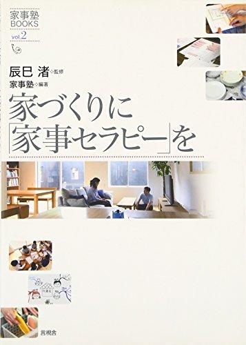 Book cover from Iezukuri ni kaji serapī o by Nagisa Tatsumi; Kajijuku.